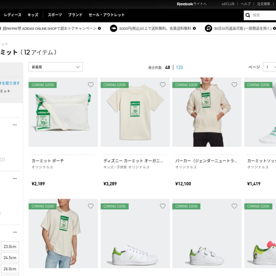 カーミット|adidas